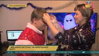 Дед Мороз из Усть-Каменогорска заступает на новогоднюю вахту
