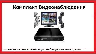 Комплект видеонаблюдения(, 2015-11-26T14:34:06.000Z)
