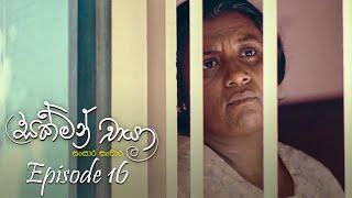 Sakman Chaya | Episode 16 - (2021-01-11) | ITN Thumbnail