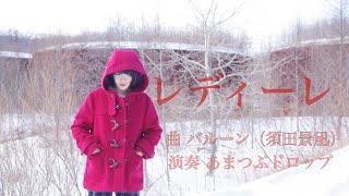 【レディーレ】バルーン(須田景凪) アコースティックカバー 《フル歌詞付き》 あまつぶドロップ acoustic cover