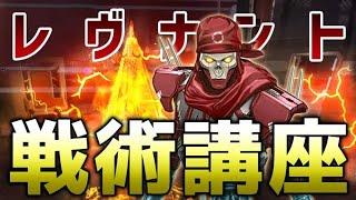 【APEX LEGENDS】必須キャラ!レブナント戦術講座!【エーペックスレジェンズ】