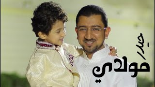 رائعة الطفل سلمان مع والده اباذر الحلواجي \