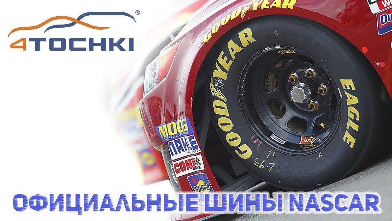 Goodyear официальные шины NASCAR на 4 точки. Шины и диски 4точки - Wheels & Tyres