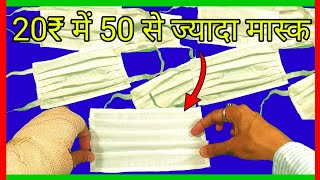 म स क बन न क आस न तर क How to make a face mask homemade face cover face mask sewing tutorial