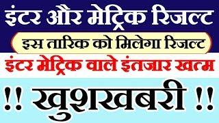 Bihar board result 2018: खुशखबरी inter औऱ मैट्रिक वाले रिजल्ट जारी !! Find Your Inter result 2018