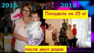 постер к видео ПОХУДЕЛА ПОСЛЕ РОДОВ НА 25 КГ  /  Фото до и после похудения Lena Sh
