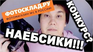ФОТОСКЛАД - РАЗОБЛАЧЕНИЕ ОБМАНЩИКОВ И МОШЕННИКОВ!!! Как обманули людей в розыгрыше?