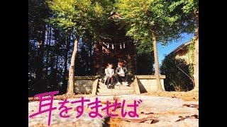 """アニメ、「耳をすませば」の舞台となっている「聖蹟桜ヶ丘」に行ってきました。 最寄駅は、「聖蹟桜ヶ丘駅」。 """"秘密の場所""""については、立ち..."""