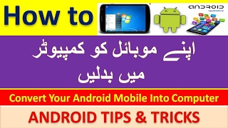 How to Convert Your Android Mobile Into Computer (Android Tips) [Urdu / Hindi]
