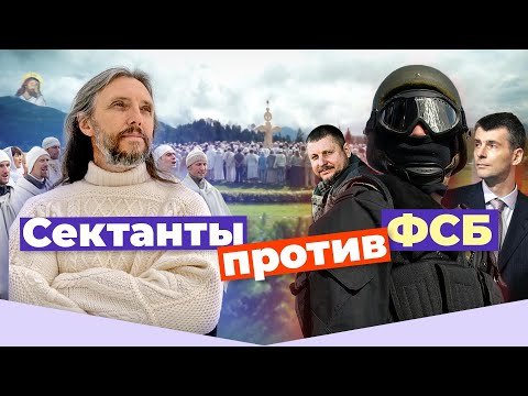 За что силовики прессуют сибирскую секту?