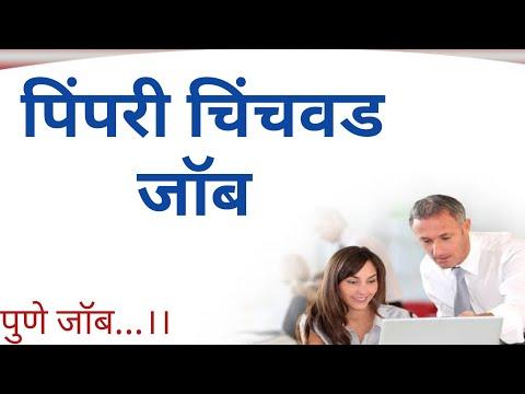 Pimpri Chinchwad Job Vacancy  : Chinchawad City Jobs In Pune