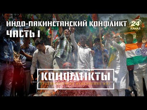 Индия VS Пакистан (Часть I), Конфликты (на русском)
