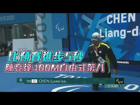 比預賽進步5秒 陳亮達400M自由式第八/愛爾達電視20210829