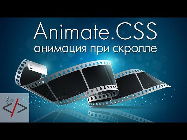 Animate.CSS + анимация при прокрутке