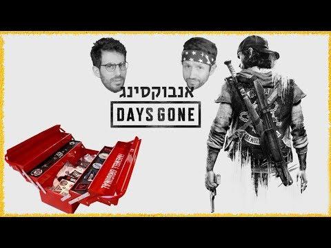 אנבוקסינג משוגע לדייז גון (Days Gone)!