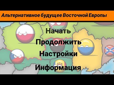 видео: Альтернативное будущее Восточной Европы #3