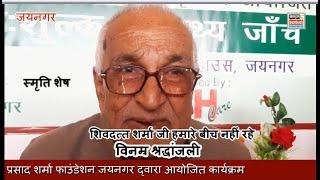 जयनगर के समाज सेवी शिवदत्त शर्मा जी हमारे बीच नही रहे। विनम्र श्रद्धांजलि।