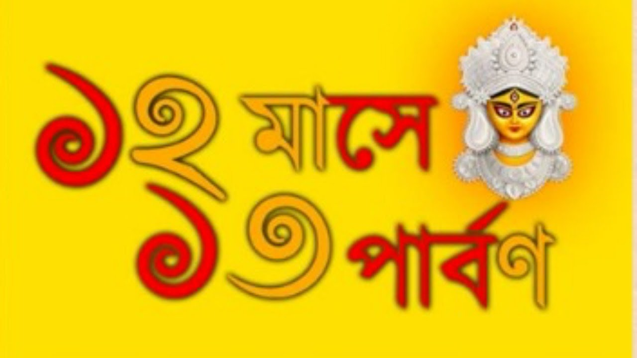 CTBA Durga Puja 2020 Cultural Event Part II