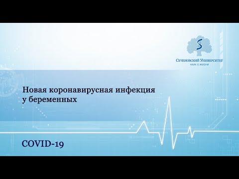 Новая коронавирусная инфекция (COVID-19) у беременных