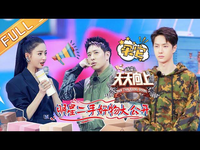 DAY DAY UP 20201129丨Wang Yibo and Pan Weibo sell goods online丨MGTV Idol Station