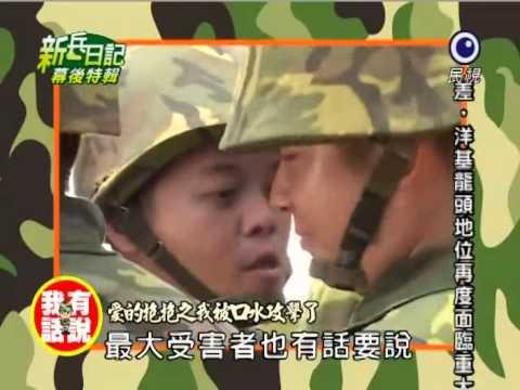[艾成] 艾成in新兵日記EP13(幕後花絮-蕭德基&葉大同互吐口水) - YouTube