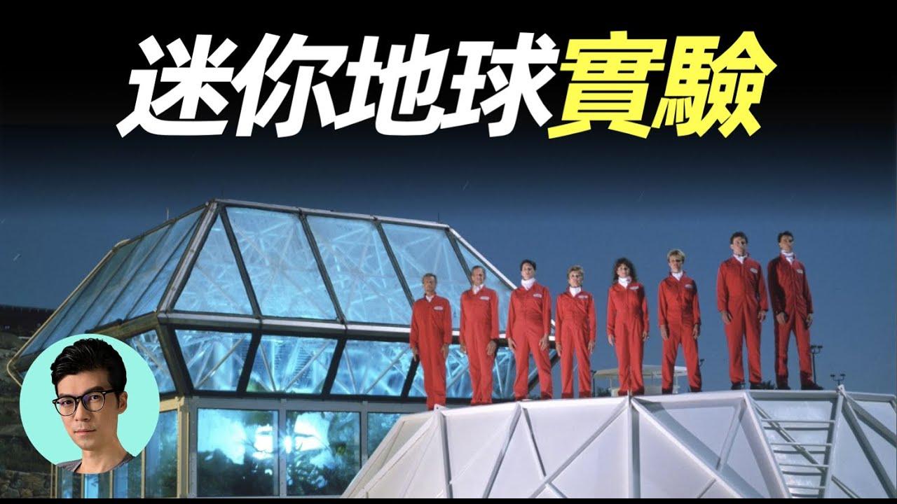 """🌍人造""""地球""""是夢或是現實?8名隊員參與實驗,結果意想不到「曉涵哥來了」"""