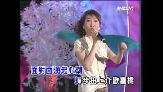 愛情的舞-龍閣製作-陳淑芳-新時代个戀愛專輯
