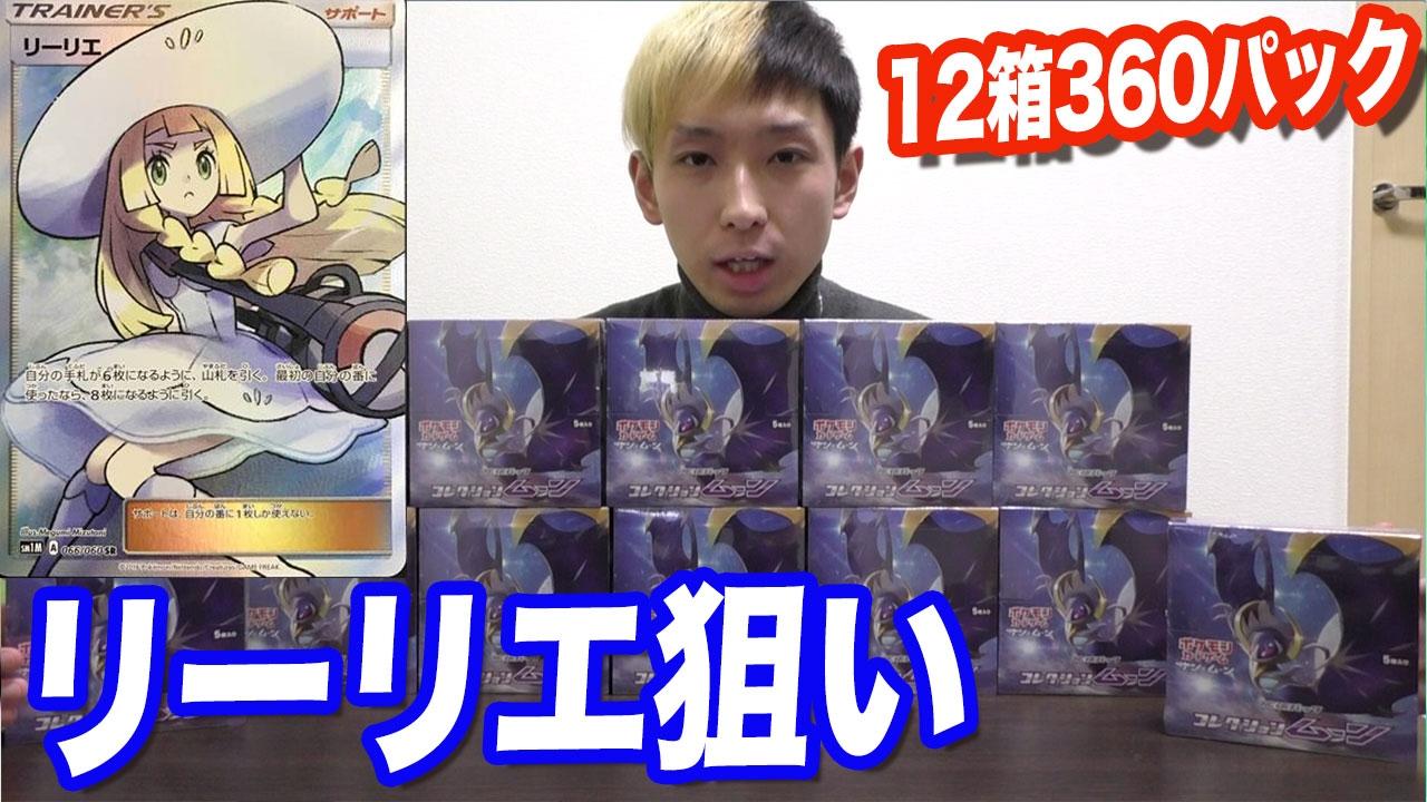 Nov 29, 2020· 更新日:2021/08/02 ポケモンカード(ポケカ)は年に登場して以降、日本国内だけでなく世界中で販売されてきた。これまでに登場したカードは数多くあるが、入手が困難なカードや限定カードにはプレミアがつき、カードとは思えないよう高額な値段がつけられているものがある。 超高額リーリエ狙いでポケモンカードを360パック 12ç®± 開封してみた Youtube