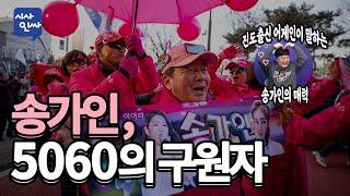 [시사인싸]188.송가인, 5060의 구원자