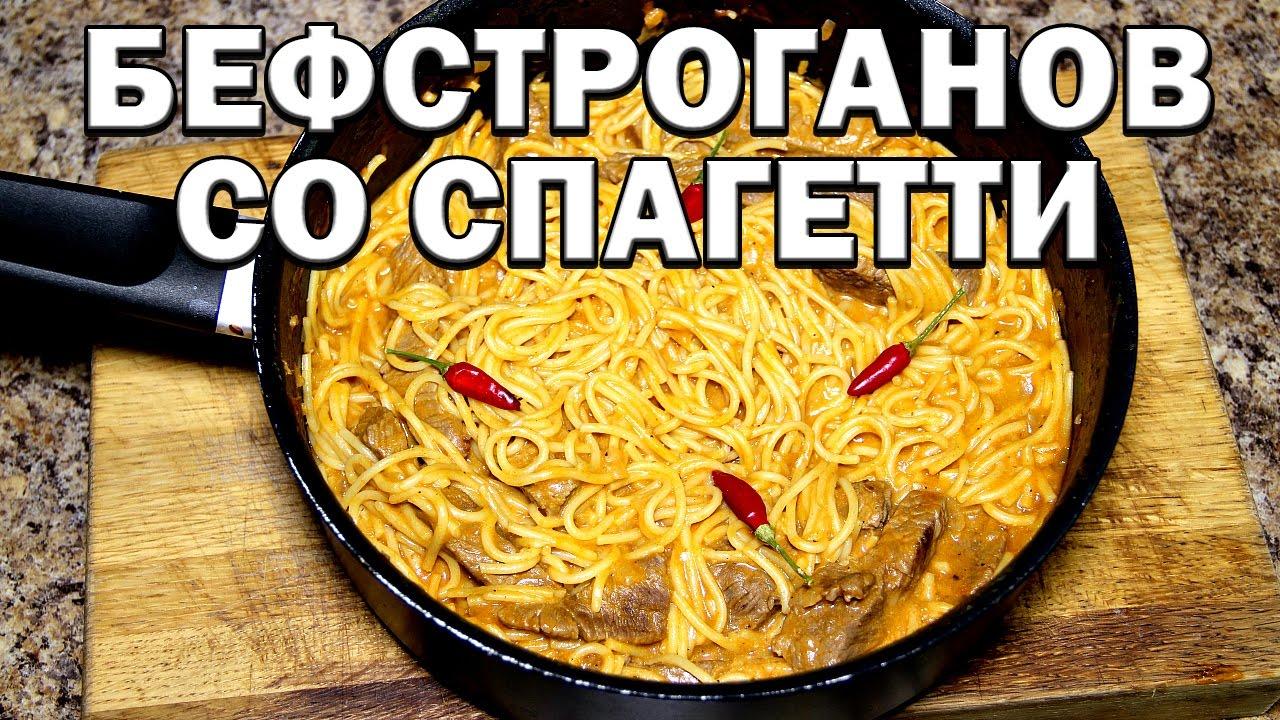 Бефстроганов со спагетти в одной сковороде!