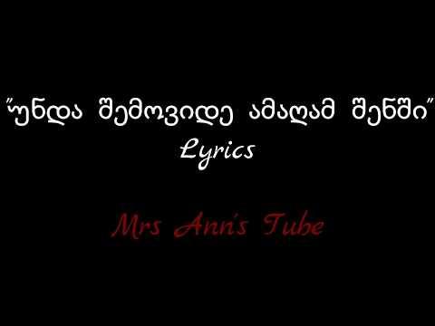 უნდა შემოვიდე ამაღამ შენში  Lyrics / Unda Shemovide Amagam Shenshi Lyrics
