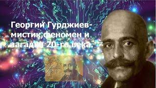 Георгий Гурджиев- мистик,феномен и загадка 20-го века
