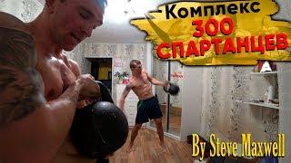 ЛЕГЕНДАРНЫЙ КОМПЛЕКС 300 Новый уровень by Steve Maxwell Гиря 24 кг
