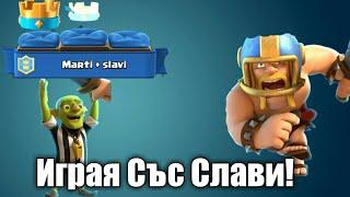Играя Със Слави от The Clashers Clash Royale |BG|New Update!