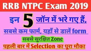 Top 5 Safe Zone for Rrb NTPC Exam 2019 to fill form ll Rrb NTPC परीक्षा 2019 की सबसे सुरक्षित जॉन ll thumbnail
