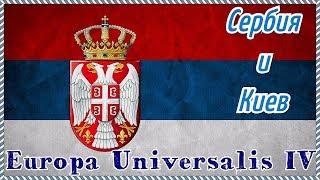 ГОТОВИМСЯ К ВОЙНЕ! Europa Universalis IV: Сербия №23