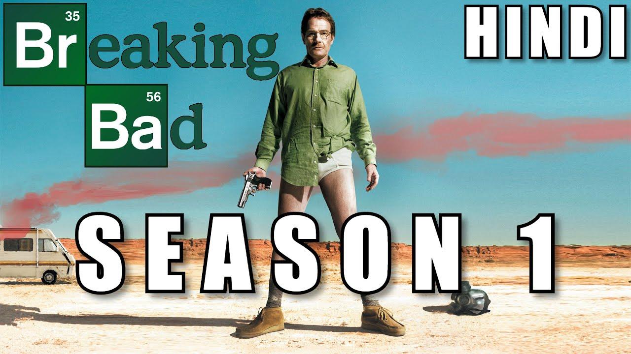 Download BREAKING BAD Season 1  - English TV Series Explained in Hindi