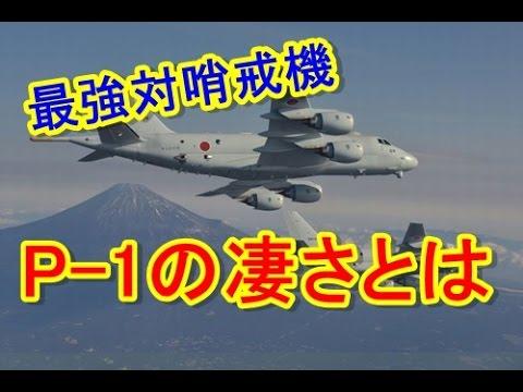 海上自衛隊 P-1哨戒機 「最強」と呼ばれるその性能が凄すぎる!