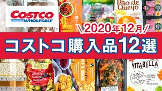 Costco Japan Haul!December 2020 No.1