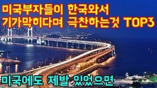 미국 부자들이 한국와서 기가막히다며 극찬하는 것 TOP3