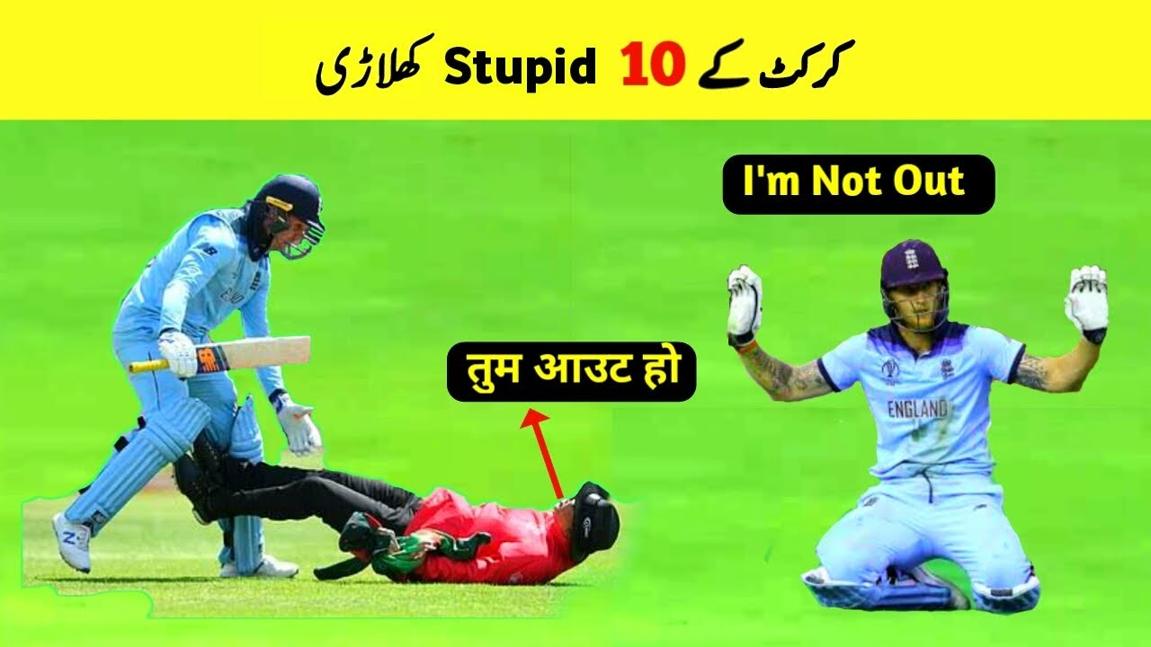 Top 10 Stupid and Bad Boys in Cricket World | Pro Tv