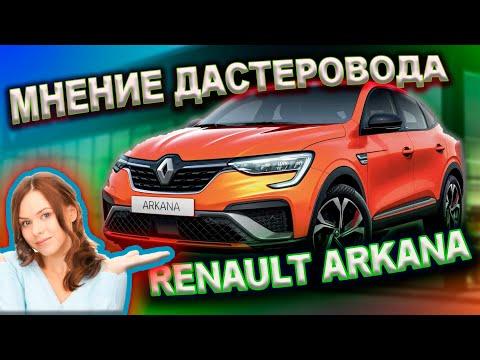 Renault ARKANA (Рено Аркана) глазами владельца Дастера. Что смущает и стоит ли покупать?