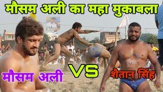 मौसम अली VS शैतान सिंह महा मुकाबला Mosham ali ki new Kusti Dangal Baheri Mosham ali new video