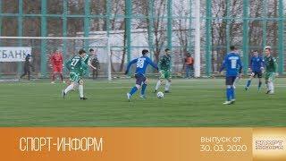 Спорт-информ (30.03.2020)