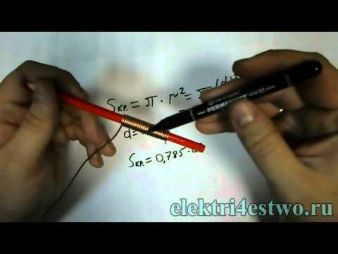 Как определить площадь сечения провода