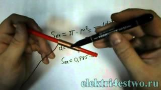 видео Какое сечение провода нужно для 6 квт и как рассчитать площадь сечения