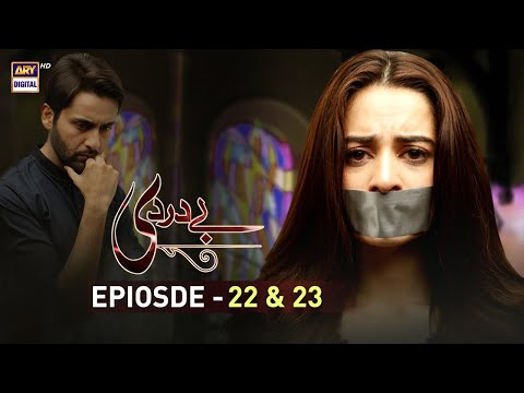 Bay Dardi Episode 22 & 23 - 6th August 2018 - ARY Digital Drama
