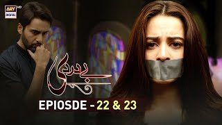 Bay Dardi Episode 22 & 23 - 6th August 2018 - ARY Digital Drama