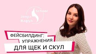 Фейсбилдинг с Евгенией Баглик. Упражнения для щек и скул