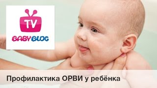 Профилактика ОРВИ у ребёнка